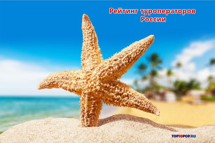 Рейтинг туроператоров России, топ-10