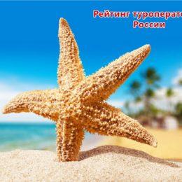 Рейтинг туроператоров России – ТОП-10